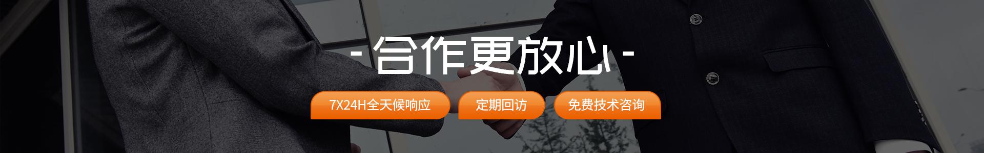 欧亿尚佳:合作更放心