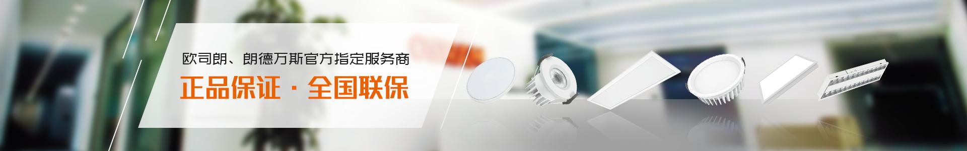 欧司朗、朗德万斯官方指定服务商 正品保证 全国联保