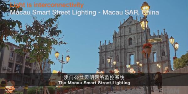 数字科技赋能城市管理:欧司朗澳门智慧道路照明工程完工!
