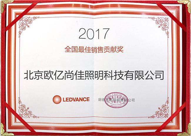 2017年朗德万斯全国最佳销售贡献奖