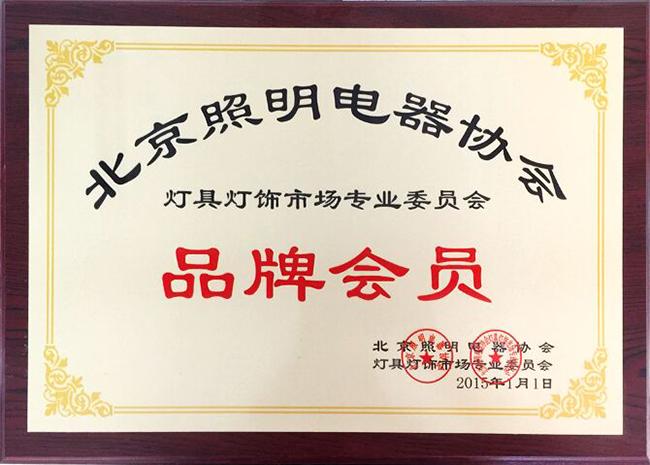 北京照明电器协会品牌会员