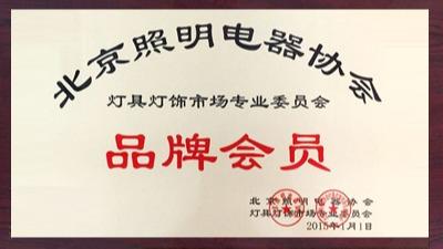 欧亿尚佳:北京照明电器协会品牌会员