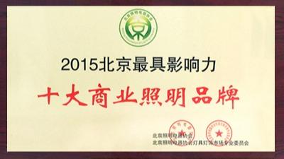 欧亿尚佳:2015年北京最具影响力十大商业照明品牌