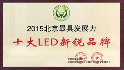 欧亿尚佳:2015年最具发展力十大LED新锐品牌