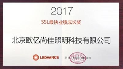 欧亿尚佳:2017年朗德万斯SSL最快业绩成长奖
