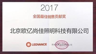 欧亿尚佳:2017年朗德万斯全国最佳销售贡献奖