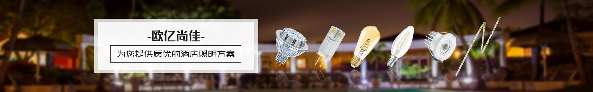 欧司朗酒店照明:为您提供质优的酒店照明方案
